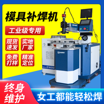 Laser welding machine metal stainless steel welding automatic mold repair machine Small 200W gold and silver jewelry spot welding