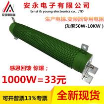 High power corrugated wire wound load inverter brake brake resistance 300W400W500W1000W1500W Euro
