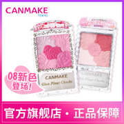 CANMAKE/ the petals carved colored blush waterproof lasting high light matte pearl Rouge Japan