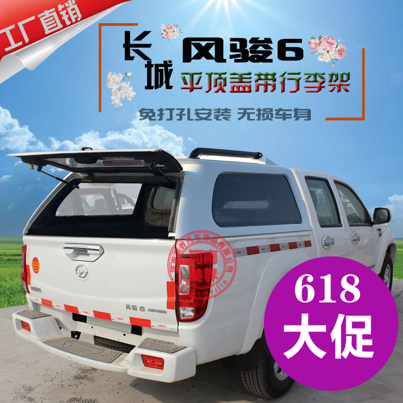 Great Wall Fengjun 6 pickup truck back cover Fengjun 6 refitted high cover flat cover oblique cover container flat cover