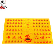 Fengshui Pavilion Coloured Six-character True Word Gate, Amitabha Buddha Gate, Living Room, Studio Wall and Gate Paste