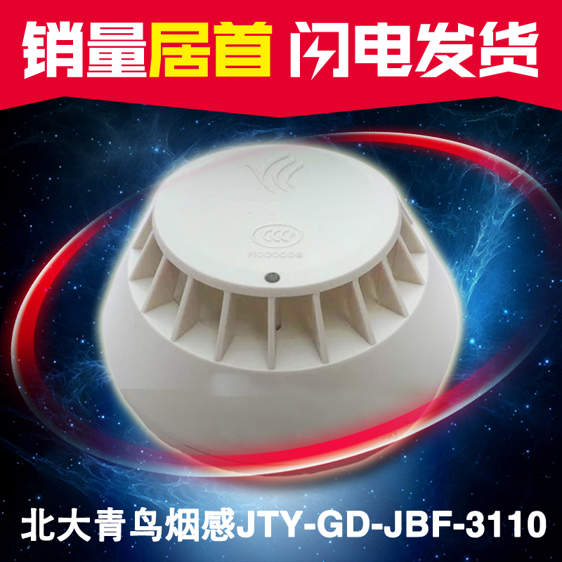 Beida Jade Bird JTD-ZDJBF4110 point type heat detector (A2) Blue Bird temperature sense of genuine