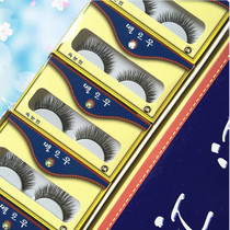 Huiyuan false eyelashes A2 cross-dense natural slender lifelike naked makeup a 15 pair of package