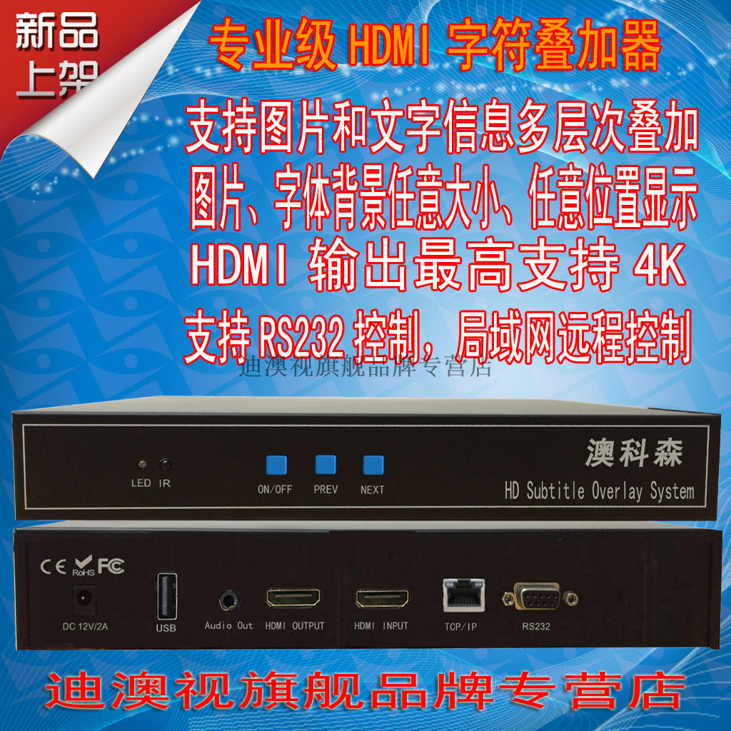 Professional HDMI Character Adder HDMI Captioner Picture Text Overlay Network Control 4K Output