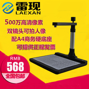 The L500S ray camera double portrait format 5 million pixel high shot instrument A4 Telecom China Unicom mobile government