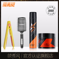 (Novice styling entry) hair spray styling hair wax matte hair mud splint blowing fluffy ribs comb