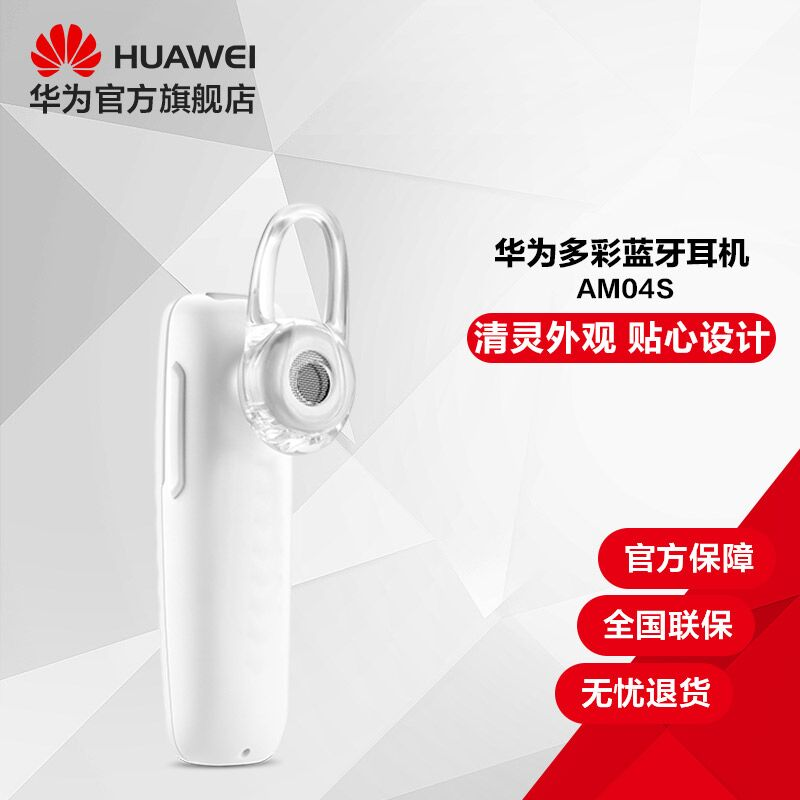 Huawei/Huawei AM04S Bluetooth Headset Over the ear wireless headset mini ultra small universal running sports