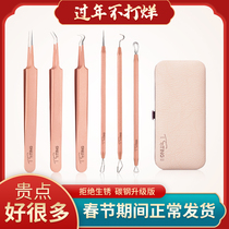 Acne needle to blackhead artifact Acne Acne cell clip row pick acne beauty salon special squeeze acne tool set