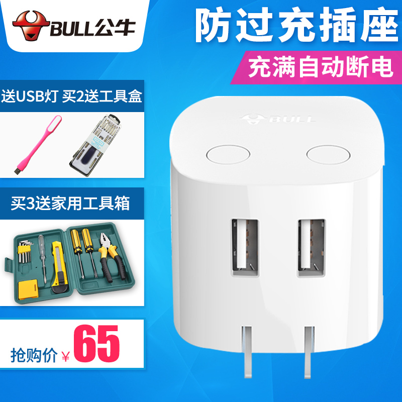 Bull Auto Anti-Overcharged USB Charger Mobile Phone Full Power-Off Function With Smart Wireless Small Plug