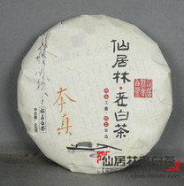 Fuding Xianjulin Old White Tea 2001 [True] Old Gongmei 400g Cake Tea