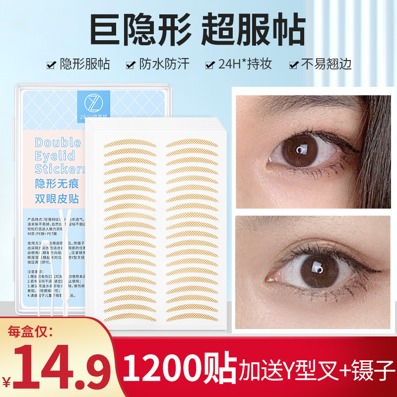 Invisible unmarked double eyelid paste natural long-lasting beauty artifact swollen eye bubble inside the double-sided lace makeup artist dedicated to women