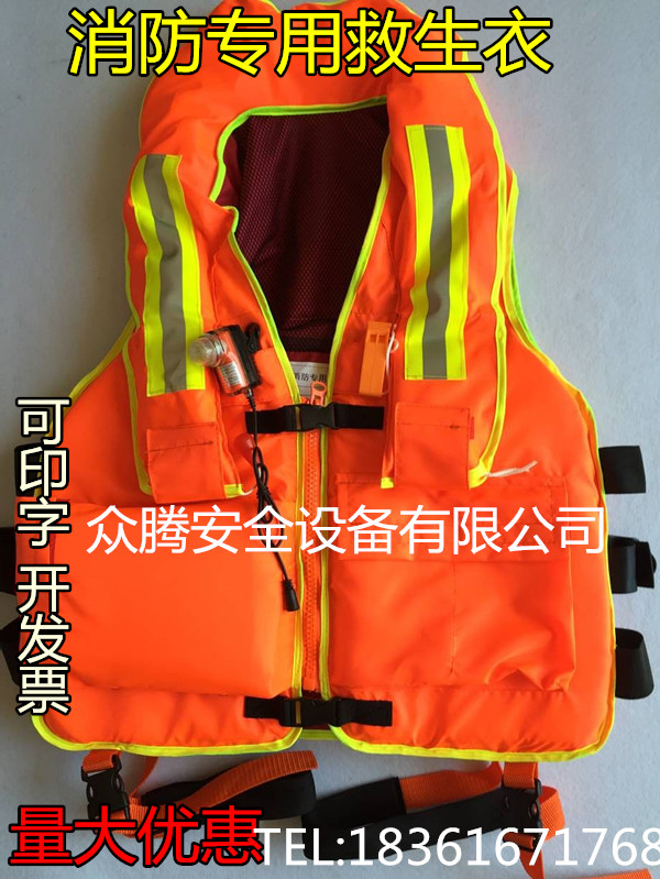Professional firefighter dedicated life jacket inflatable inflatable life jacket portable maritime work boat life jacket