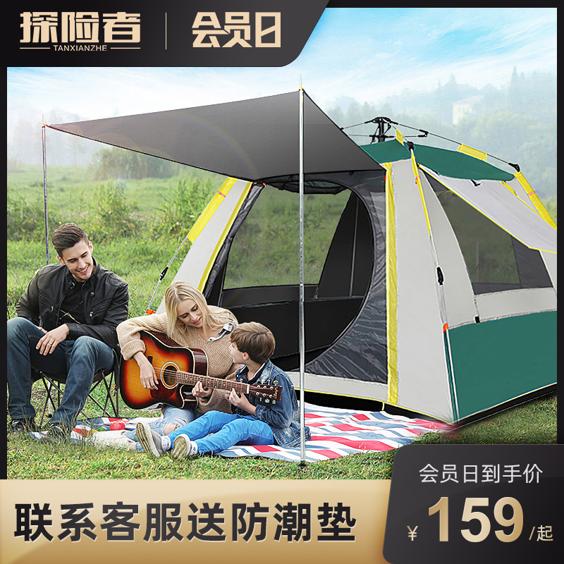 Explorer tent outdoor camping plus thick rain-proof children fully automatically bounce off camping field portable picnic