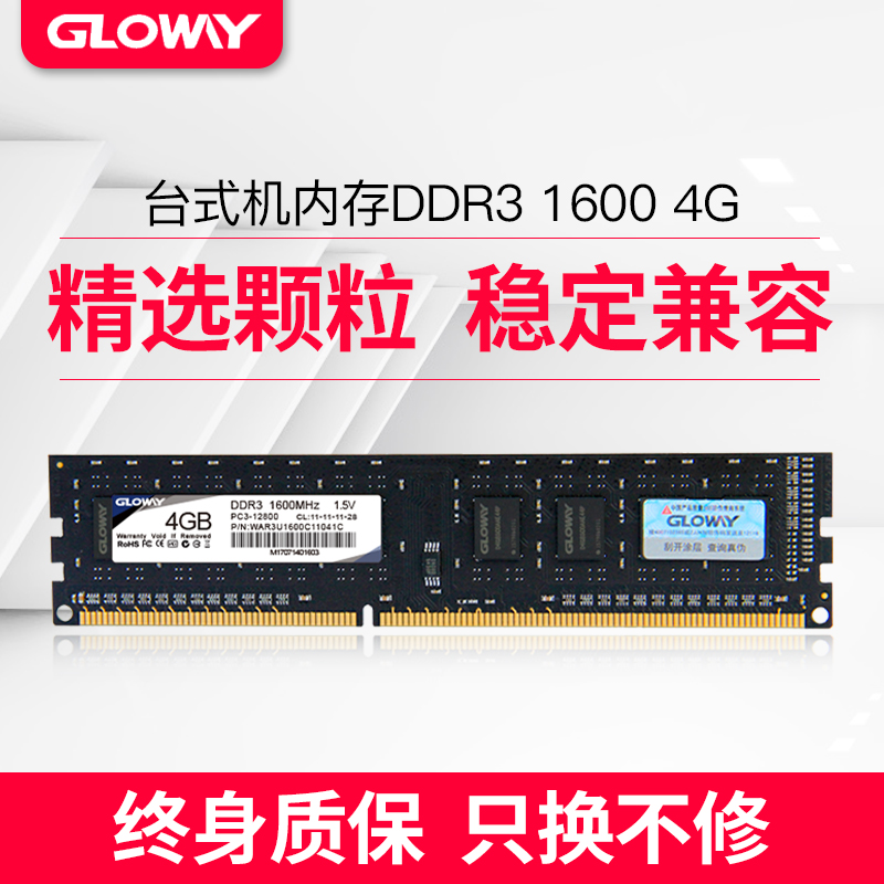 Ddr3 1600 8g, Gloway DDR3 4G 1600 desktop computer memory stick compatible with 2G 8G