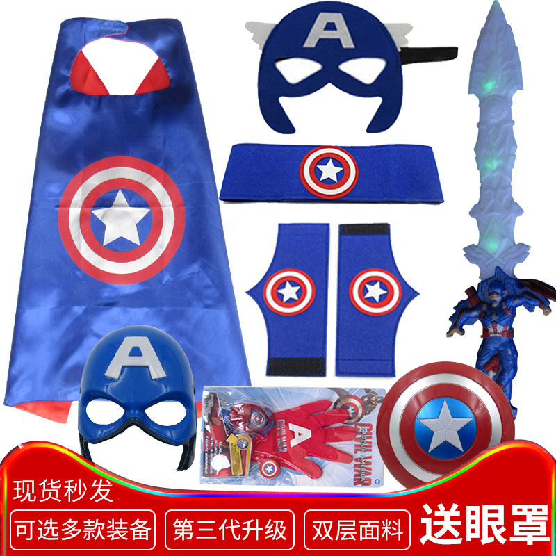 Children's Day costumes Children's Superman cloak Cosplay suit American captain's clothes