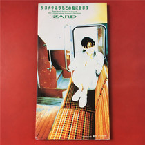 December edition is out of print ZARD Cytec ヨ Na RA WA This Morning Moo Ko の chest Ni Ju mA Su Kaifeng X0583