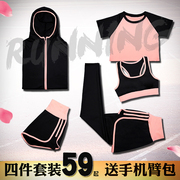 Yoga suit spring and summer four pieces of fat MM loose sports jacket fast dry running pants big code fitness clothes female