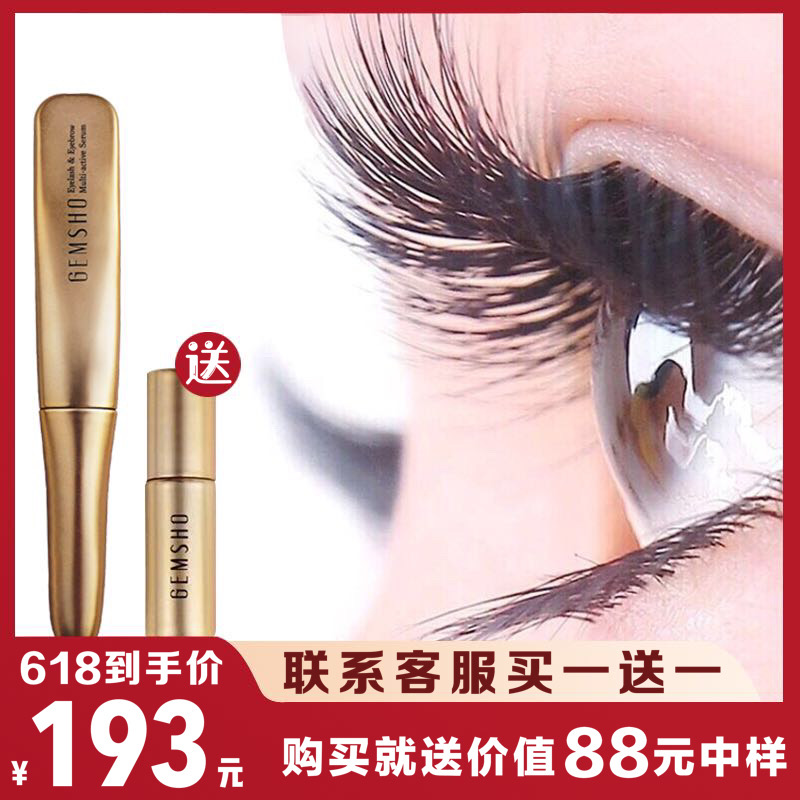 Official website genuine gemsho eyelash growth lotion for men eyebrow growth lotion for women