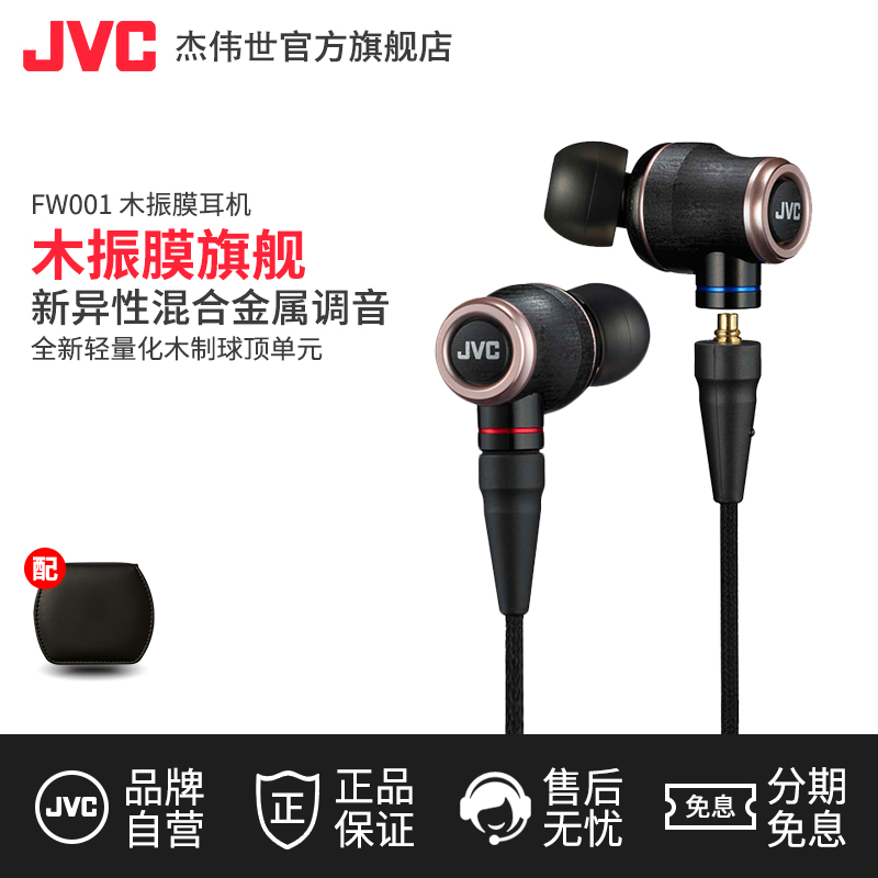 JVC/JVC HA-FW001 Wood Diaphragm Earphone Hifi Class Sound Quality Into Ear Fever Headphone High Sound Quality Nondestructive Music Switchable Line Bluetooth MMCX Wood Shell High Resolution Voice ie 800