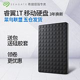 rookie seagate Seagate 1t mobile hard drive expansion new Rui wing 1tb 2.5 inch usb3.0