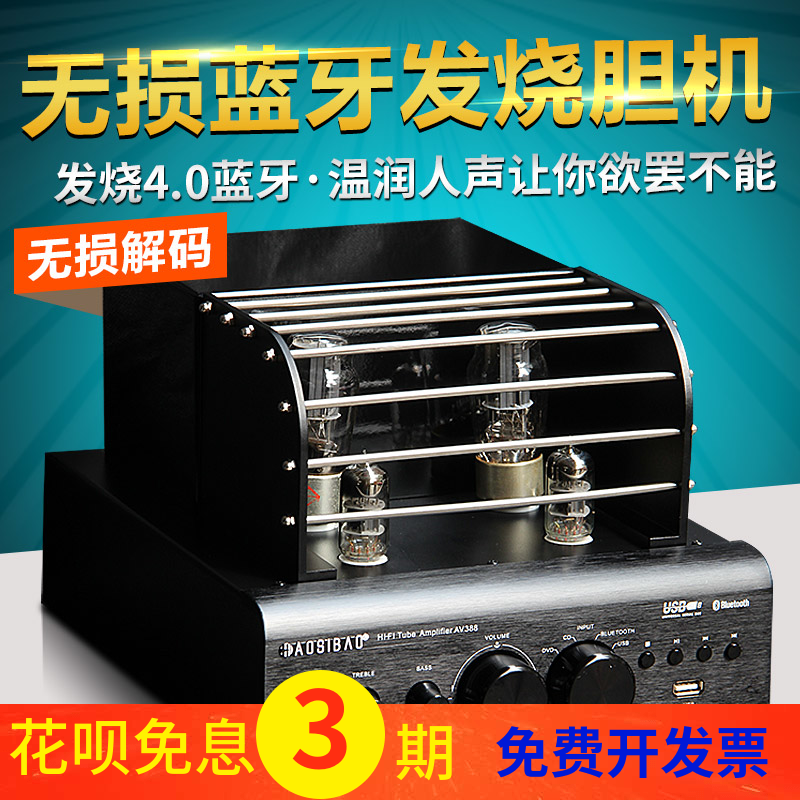 Lost-Board USB Lossless Decoding Bluetooth Stereo Amplifier Class A Bile Duct Amplifier Fever HIFI Stereo Amplifier