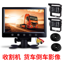 Truck reversing image Reaper 24V high definition night vision four vehicle monitoring panel small TV 9 inch display
