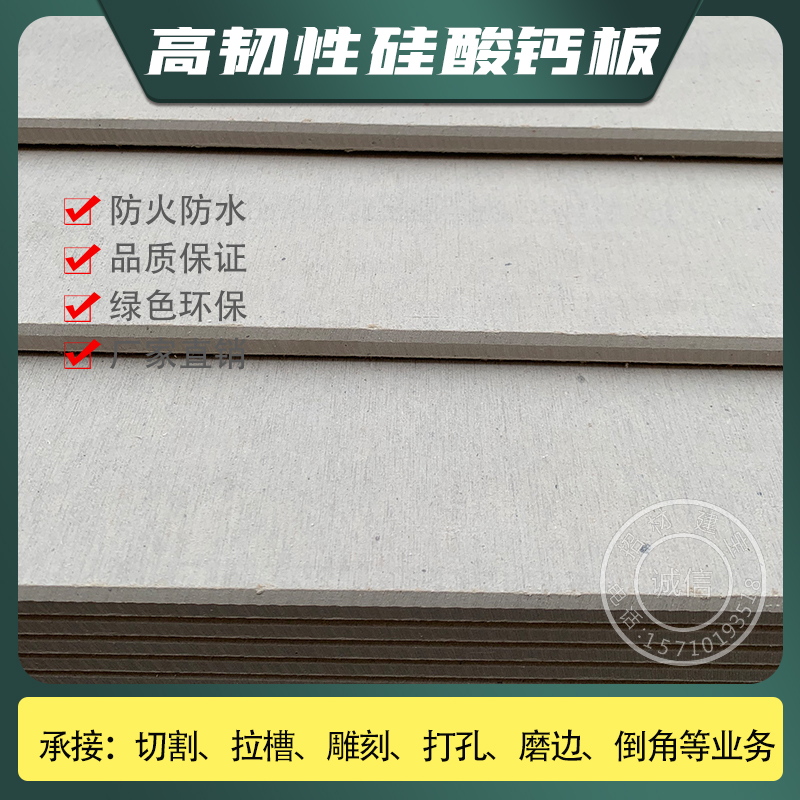 High toughness calcium silicate outdoor wall building cement plate indoor steel structure attic waterproof fire partition wall panel