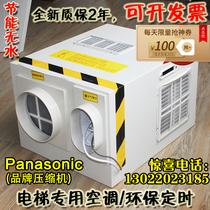 电梯空调专用大1P单冷1.5匹冷暖2P随行电缆无滴水轿厢负离子消毒