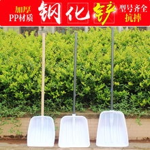 Toughened plastic shovel plastic shovel large shovel feed plastic shovel tool garbage shovel plastic snow shovel thickened agriculture