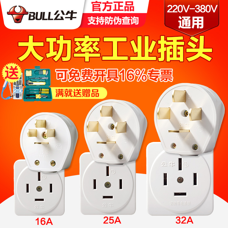 Bull 3-phase 4-wire plug socket Aviation 16A25A32A Industrial High-power 4-core 4-hole foot 380V