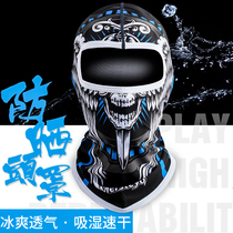 Men's Full Face Summer Face Gini Riding Fishing Riding Motorcycle Face Mask Equipment