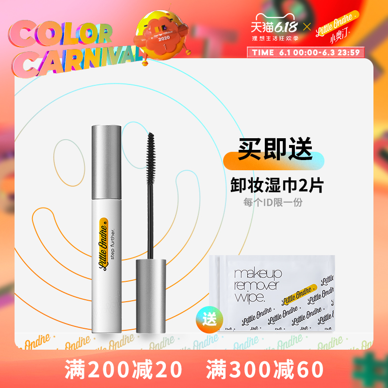 Xiaoodin eyelash base cream is set, waterproof, long, curly, fine, and the brush head is very thin, not stained with Odin