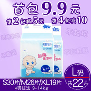 Le: ultra-thin breathable diapers diapers comfortable and dry summer infant S/M/L/XL baby diaper