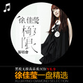 Xu Jia Ying riding a white horse pop song album vinyl lossless car CD disc music album