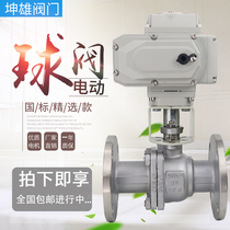 Q941F-16P C Electric stainless steel cast steel flanged ball valves DN50 65 80 100 125 150 200