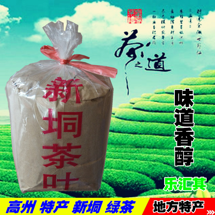 Guangdong Maoming Gaozhou specialty famous tea Xinyi green tea leaves out of water, spring tea fried green fragrant tea package mail