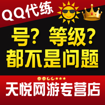 QQ level on behalf of the buckle buckle accelerated leveling Q upgrade Crown Sun penguin friends scan code verification guarantee lift