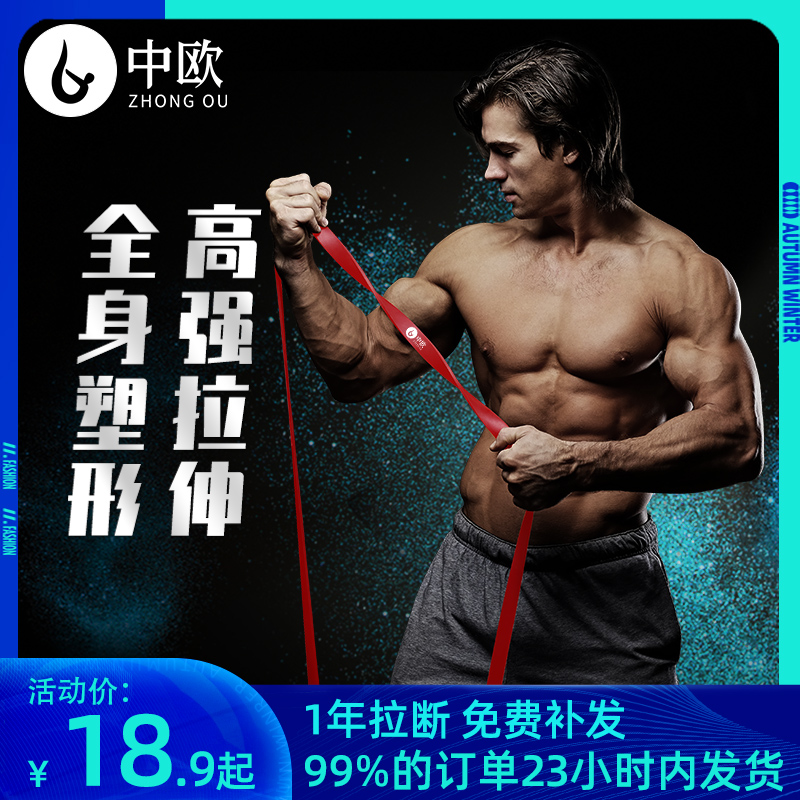 Stretch Belt fitness men's resistance with strength training women's Yoga Stretch rope training shoulder pull up assistance