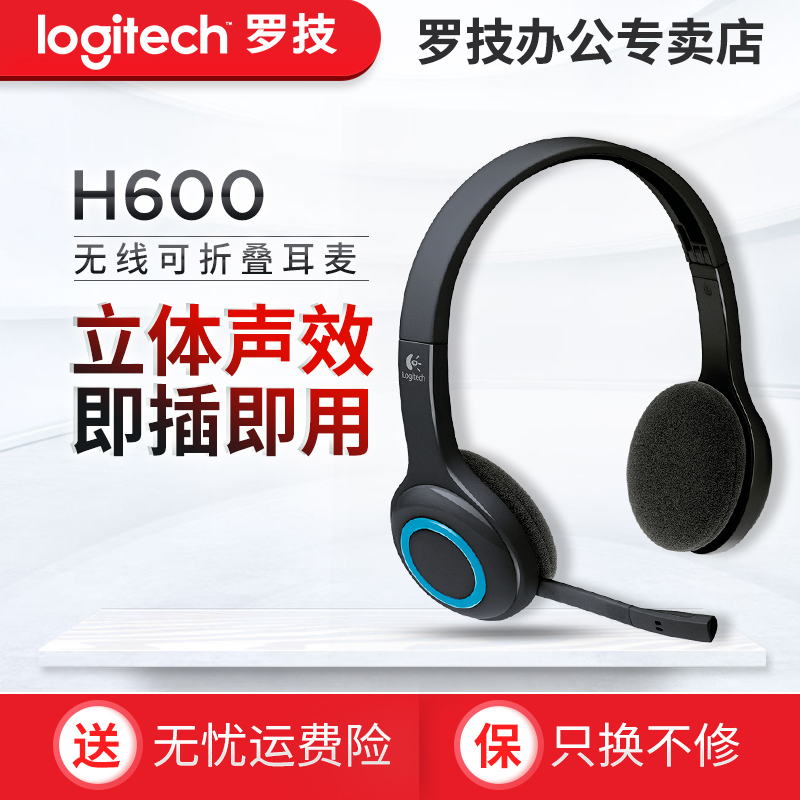 Logitech headset, Logitech H600 computer eat chicken wireless headset headset desktop esports game headset with microphone absolutely microphone to survive listening to the voice of the Internet cafe Internet cafe dedicated notebook music