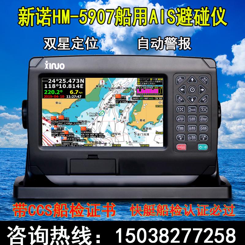 Xinno HM-5907 marine GPS navigator AIS anti-bump sea speedboat chart machine with CCS ship inspection certificate