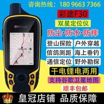 F30 Outdoor GPS Longitudinal and Latitude Positioning Instrument for Packaging and Posting Colourful Way, Handheld Machine, Marine Satellite Navigation, Fishing and Mountaineering