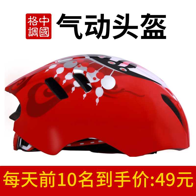CIGNA bicycle riding helmet integrated molding male and female hard hat mountain bike road bicycle equipment Facebook