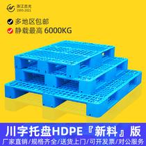 Grid Sichuan word plastic pallet forklift pad warehouse board moisture-proof board Warehouse pad board pallet board Cargo pallet pallet pallet shelf