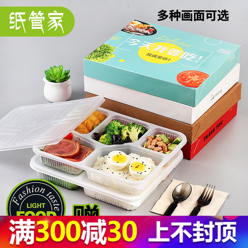 Paper butler disposable delivery packaged lunch box five grid plastic fast food lunch box with lid 100 sets