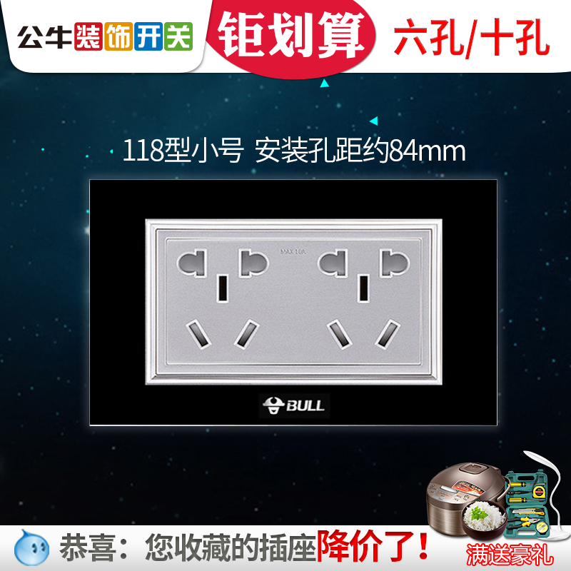 Bull 118 switching socket power supply wall concealed five-hole household six-hole socket panel glass black ten-hole