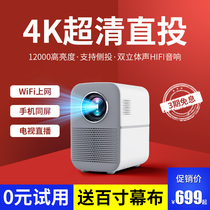 Mokalen 2020 new home projector 4k Ultra HD daytime cast on the wall to watch movies small portable dormitory projector mobile phone wireless wifi mini bedroom TV home theater