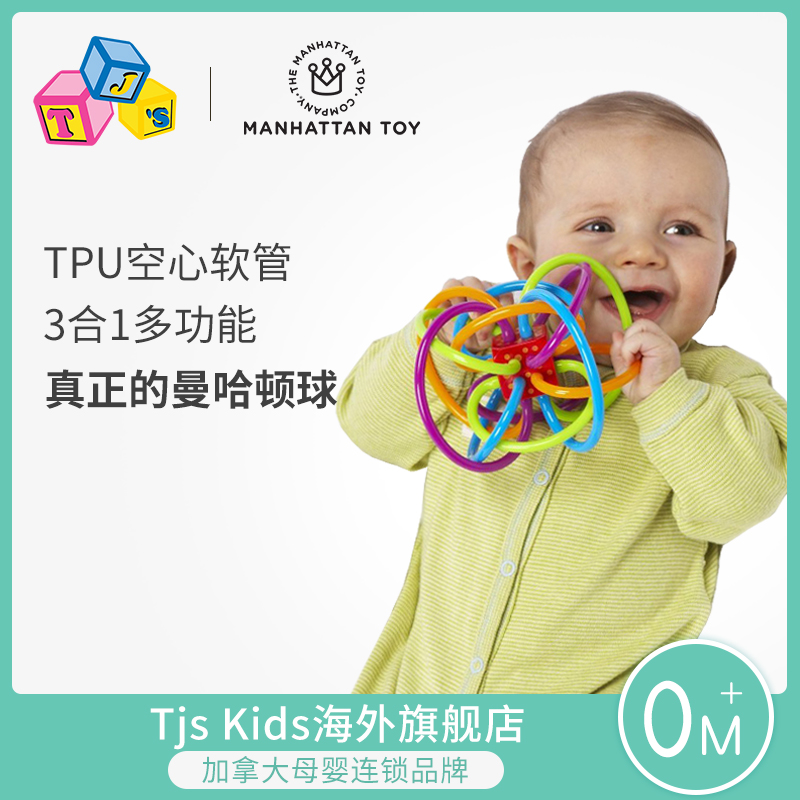 Manhattan Baby Tooth Glue Hand Grab Baby Intelligence Ring Bell Grab Training Touch Sensory Touch Toys