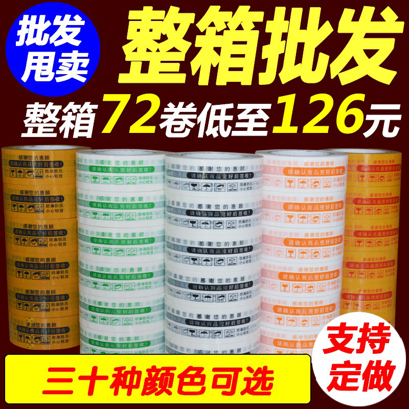 The whole box of tape express packaging wholesale sealing box tape Taobao warning words red background white background blue background green background gold letter red letter