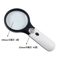 Stamp magnifying glass 60MM with lamp magnifying glass hand-held times 3 times 45 times led optical band light dual-use stamp