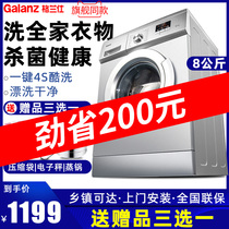 Galanz XQG80-Q8312 automatic drum washing machine home 8 kg kg elution one